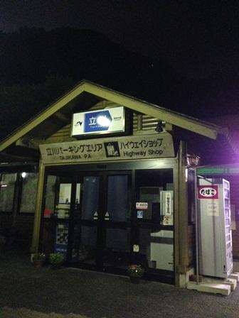 高知201401