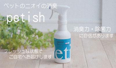 petish_商品