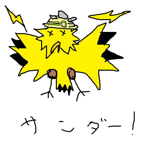 ゴツメサンダー