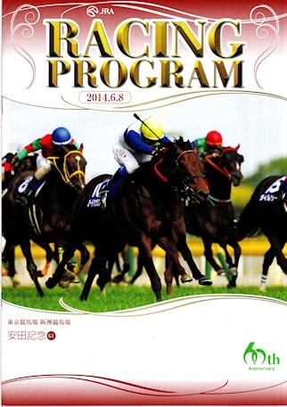 安田記念プログラム