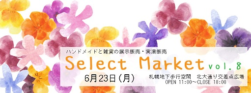 selectmarketvol820 blog60