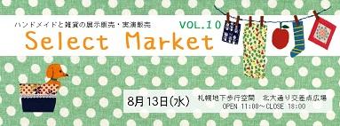 セレクトマーケット 8月 45