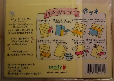 ひみつレター (1)