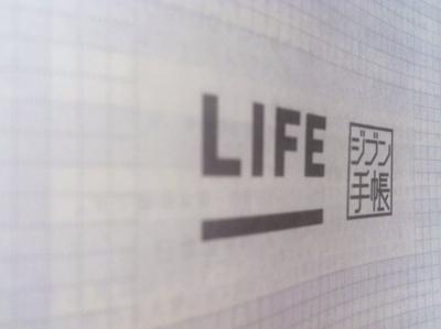 ジブン手帳 - LIFE - TOP