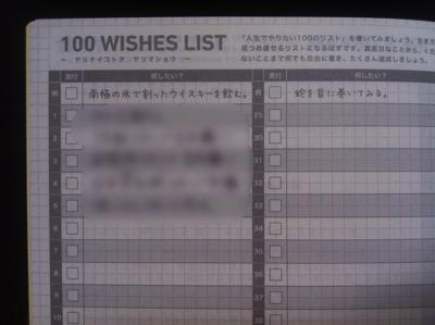 ジブン手帳 - LIFE - 100 WISH LIST
