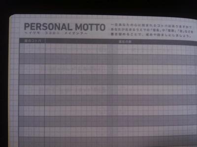 ジブン手帳 - LIFE - PERSONAL MOTTO
