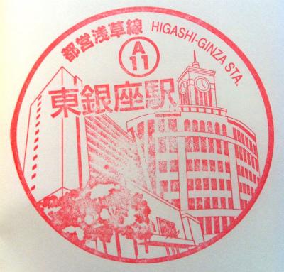 stamp-toei-a-11-higashiginza