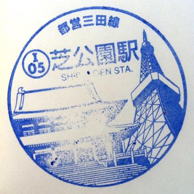 stamp-toei-i-05-shibakoen