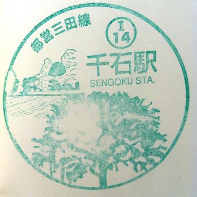 stamp-toei-i-14-sengoku