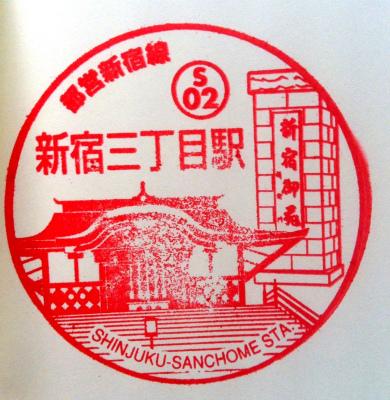 stamp-toei-s-02-shinjukusanchome