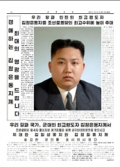 20120412 紙面 金正恩