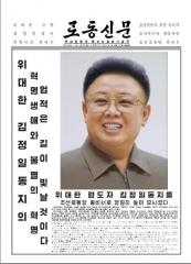 20120412 労働新聞 1面