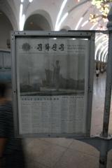Pyongyang Subway stn