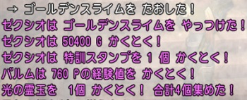 DQXGame 2014-09-11 23-30-25-971