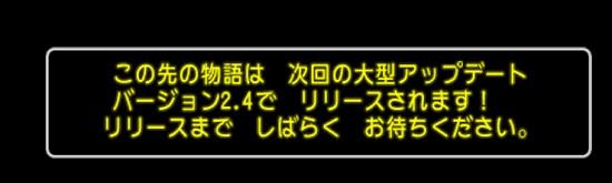DQXGame 2014-09-14 03-03-25-372