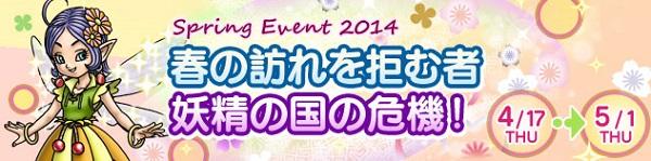 banner_rotation_20140410_001.jpg