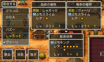 DQMW ぶちキング 配合