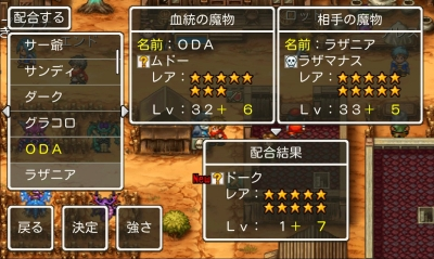 DQMW ドーク 配合