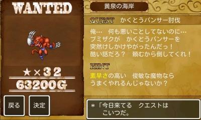 DQMW 闇クエスト ★32
