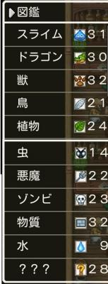 dqmw 魔物図鑑