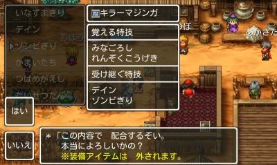 DQMW 竜神王イベント キラーマジンガ配合