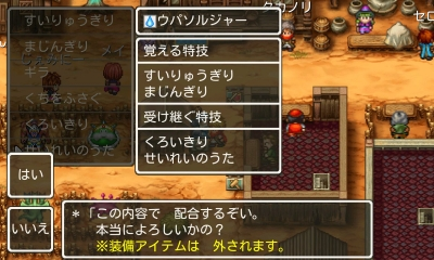 DQMW ウパソルジャー 特技