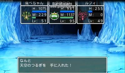 DQMW 期間限定ボスクエスト 氷の中の眠れる帝王