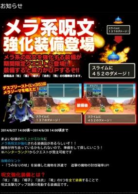 DQMW メラ系呪文強化装備 期間限定イベント
