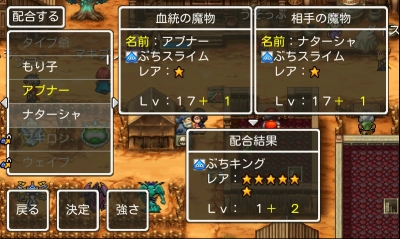 DQMW ぶちキング メタルキング 配合