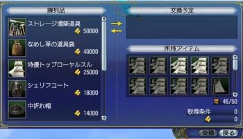 Echo_gno_011.jpg