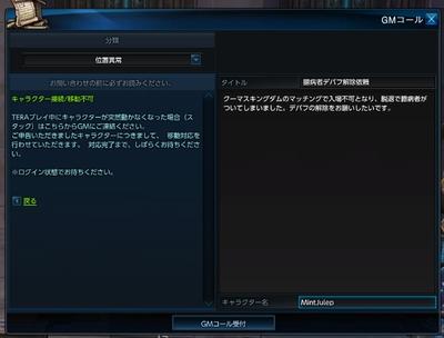 echo_fc2_tera_3rd_205.jpg