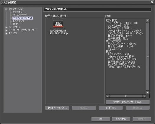 プロジェクトプリセット