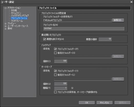 プロジェクトファイル