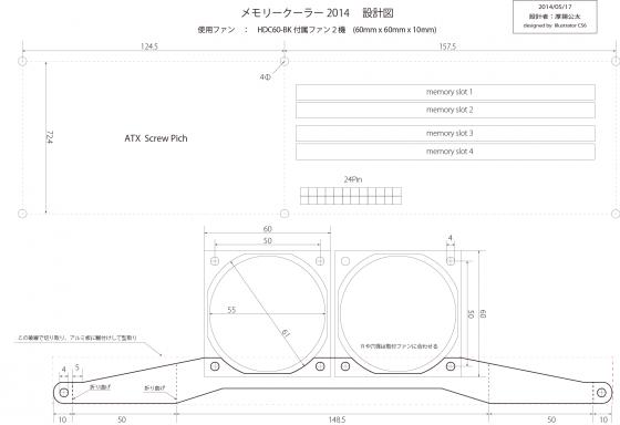 メモリクーラー2014 設計図