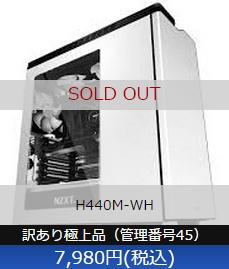 H440W-WH