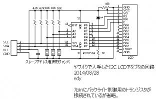 I2C_LCDアダプタ回路図