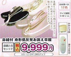 9999草履