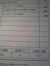 140411_144138 コピー