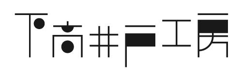 下高井戸工房ロゴ