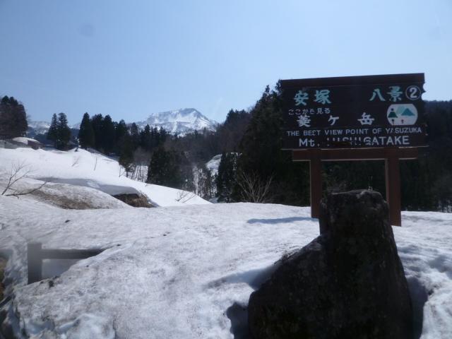 絶景ポイント 菱ケ岳