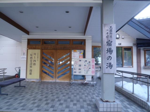 田代ステーション