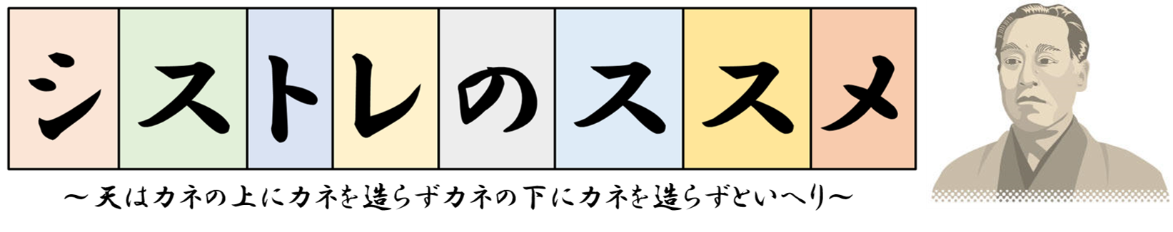 シストレのススメ