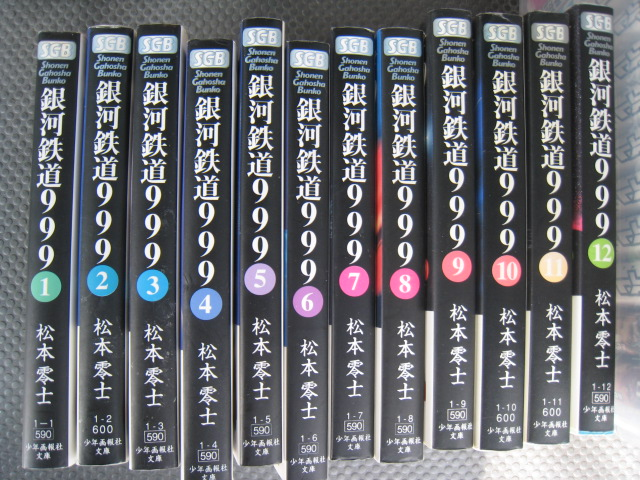 20140208_銀河鉄道999