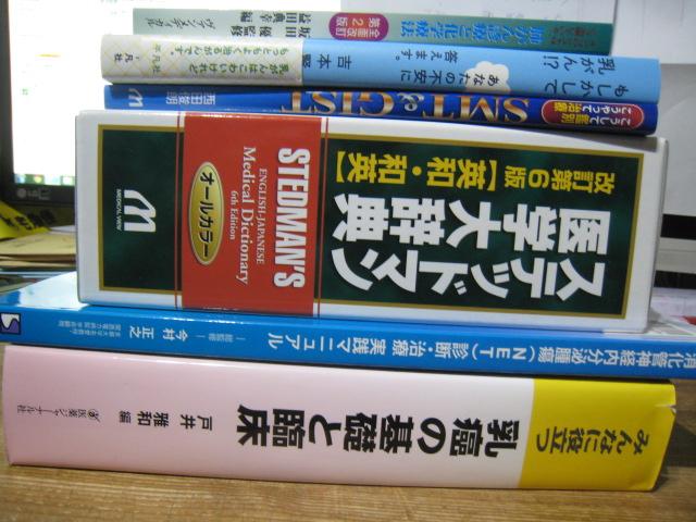 20140225_医学書