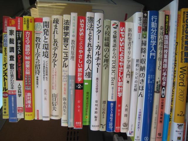 20140317_心理学、哲学、統計学の本
