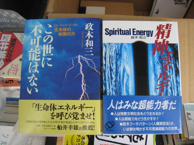 20140406_精神エネルギー