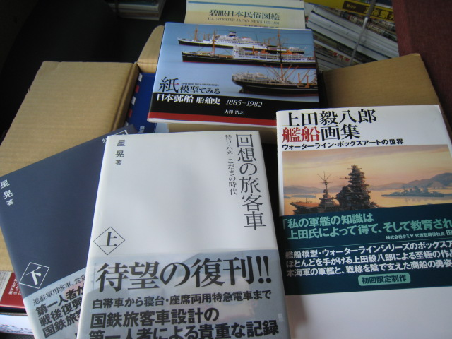 20140424_船に関する本