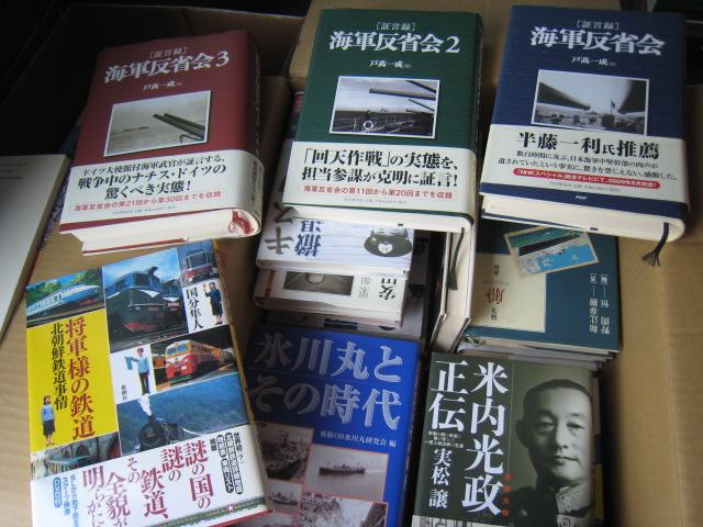 20140424_戦艦に関する本