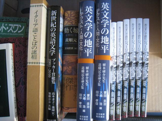20140513_文学専門書2
