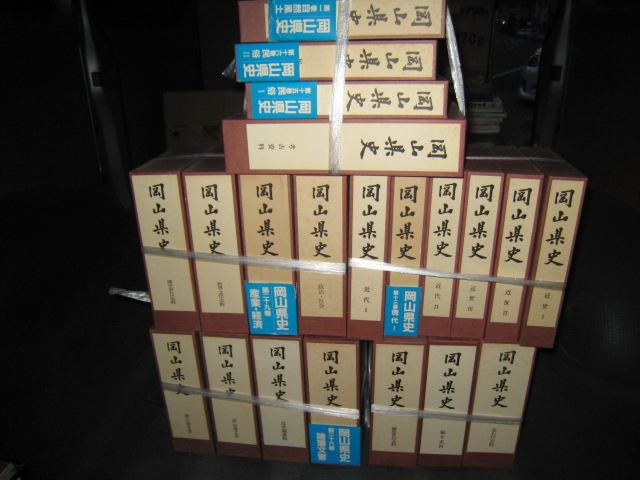 20140619_岡山県史